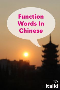 Function Words In Chinese - Function words are a difficult point for learners of Chinese, as they have no substantial or specific meaning. Function words are those that have only a grammatical meaning, unlike nouns, verbs and adjectives that have concrete meanings. #article #chinese