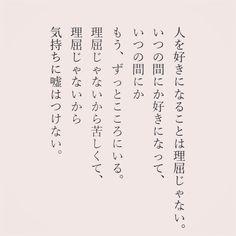 """カフカ on Instagram: """". #言葉 #気持ち #好きな人 #恋愛 #恋 #大切な人"""""""