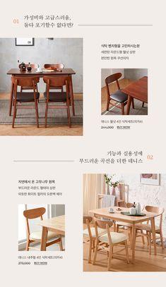 좋은하루를 시작하는 우리 가족 식사 공간,핀란디아 :: 1300k 천삼백케이 Web Design, Graphic Design Layouts, Page Design, Layout Design, Event Banner, Promotion, Detail, Modern, Furniture