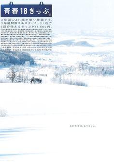 ☆2007年冬バージョン☆  余計な音は、ありません。 撮影:北・富良野線 上富良野~美馬牛