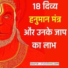 Rudra Shiva, Shiva Shakti, Saraswati Goddess, Vedic Mantras, Hindu Mantras, All Mantra, Success Mantra, Hanuman Chalisa Mantra, Sanskrit Mantra