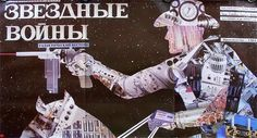 Rare STAR WARS hand drawn movie posters from Russia | Warped Factor - Daily features and news from the world of geek