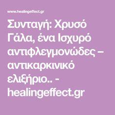 Συνταγή: Χρυσό Γάλα, ένα Ισχυρό αντιφλεγμονώδες – αντικαρκινικό ελιξήριο.. - healingeffect.gr