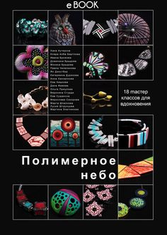 Polymer Clay Heaven in RUSSIAN!! :)  TUTORIAL/MASTER CLASS  Etsy shop https://www.etsy.com/listing/209272945/polymer-clay-heaven-ebook-in-russian