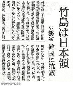竹島は日本領(朝日新聞)写真