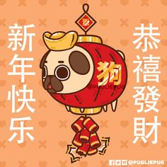 Happy Chinese New Year! May the year of ME bring great fortune, plenty of joy, full stomachs, and loving experiences! Pug Wallpaper, Cute Disney Wallpaper, Cute Kawaii Animals, Cute Animal Drawings Kawaii, Pug Cartoon, Pusheen Cute, Dog Tumblr, Comic Tutorial, Kawaii Illustration