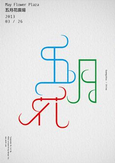 Love Guangzhou 愛廣州 - experimental typographyArt and design inspiration from around the world – CreativeRoots