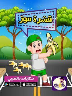 قصص اطفال مصورة للقراءة احك لطفلك قصص مصورة بتطبيق حكايات بالعربي بالعربي نتعلم Arabic Kids Alphabet For Kids Islam Beliefs