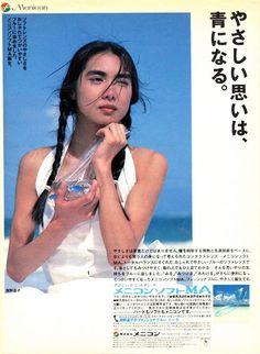 Asano Atsuko (浅野温子) 1961-, Japanese Actress Japan Advertising, Retro Advertising, Vintage Advertisements, Retro Ads, Vintage Labels, Vintage Ads, Vintage Posters, Japanese Colors, Japanese Design