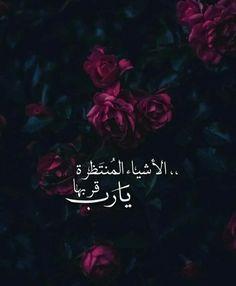 Arabic Love Quotes, Islamic Inspirational Quotes, Arabic Words, Quran Verses, Quran Quotes, Photo Quotes, Picture Quotes, Eid Mubarak Quotes, Energie Positive