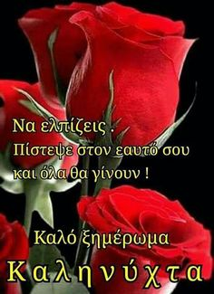 Happy Wishes, Greek Quotes, Good Night, Memes, Cards, Garden Roses, Google Search, Decor, Nighty Night