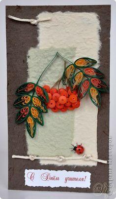Открытка Квиллинг: Ко Дню Учителя. Бумажные полосы 8 марта, День рождения, День учителя. Фото 1