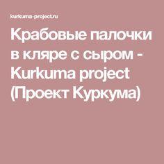 Крабовые палочки в кляре с сыром - Kurkuma project (Проект Куркума)