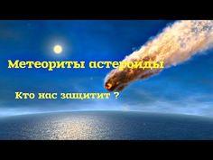 Метеориты астероиды бомбят землю , кто нас защитит от катастрофы