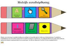 Το μολύβι της αυτοδιόρθωσης είναι ένας τρόπος να θυμούνται τα παιδιά να ελέγχουν το γραπτό τους. Το μολύβι απευθύνεται σε μικρές ηλικίες αλλά εάν εμπλουτιστεί μπορεί να χρησιμοποιηθεί και σε μεγαλύτερες. Περισσότερα στο http://anoixtestaxeis.weebly.com/