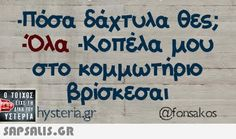Greek Memes, Funny Greek, Greek Quotes, Ancient Memes, Bright Side Of Life, Hair Quotes, Funny Pictures, Funny Pics, Funny Stuff
