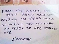 Funny Greek Quotes, Funny Quotes, Funny Memes, Sarcasm Humor, Funny Stories, Meaningful Quotes, True Words, Exo, Humor