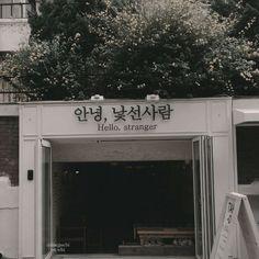 Seoul Café, Cafe Seoul, Aesthetic Korea, Travel Aesthetic, Aesthetic Coffee, Aesthetic Black, Aesthetic Images, Seoul Photography, Photography Aesthetic