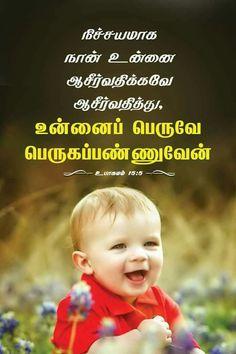 Tamil Bible Words, Jesus Photo, Bible Verse Wallpaper, Word Of God, Bible Verses, Wallpapers, Mens Fashion, Moda Masculina, Man Fashion