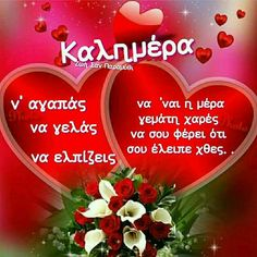 Night Pictures, Morning Pictures, Good Morning Picture, Good Morning Good Night, Greek Quotes, Morning Quotes, Christmas Bulbs, Holiday Decor, Beautiful