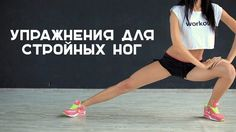 Slow exercises for slim and beautiful legs / Amazing Cooking