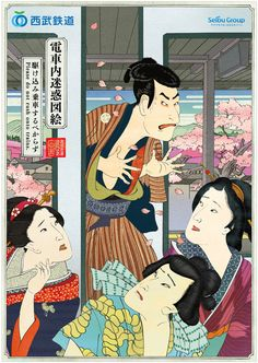 Seibu Railway released some cool good manners posters inspired by ukiyo-e Japanese Prints, Japanese Design, Japan Tourism, Traditional Artwork, Traditional Japanese, Print Layout, New Poster, Japan Art, Saitama