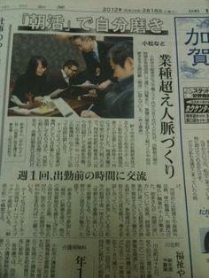 北陸中日新聞に「朝活@小松」が掲載されました。