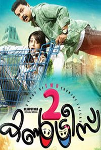 Two Countries 300mb Torrent – 2015 Malayalam Movies Torrent Download