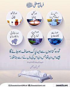 Imam Ali Quotes, Hadith Quotes, Quran Quotes Love, Urdu Quotes, Qoutes, Duaa Islam, Islam Hadith, Islam Quran, Islamic Phrases