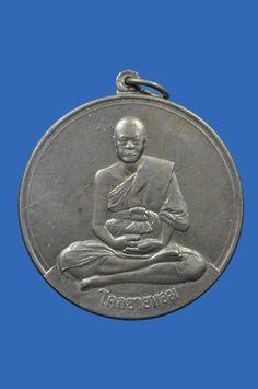 13-6-52 เหรียญจิ๊กโก๊ใหญ่ หลวงพ่อเงิน ออกที่ : วัดดอนยายหอม ปี พ.ศ : 2511 ราคาสินค้า : 2300 บาท