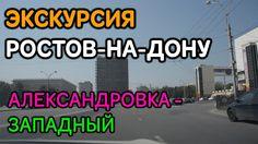 Экскурсия по  Ростову на Дону : Районы в Ростове на Дону : город Ростов...
