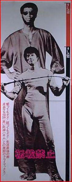 Bruce Lee and Kareem Abdul-Jabbar