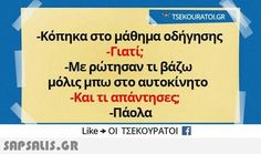 Funny Greek Quotes, Funny Quotes, Funny Statuses, Free Therapy, Just Kidding, Just For Laughs, Book Quotes, Make Me Smile, I Laughed