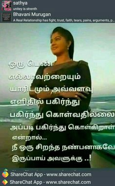 Tamil Kavithai About Family Kudumbam Kavithai