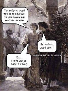 Greeks, Jokes, Movie Posters, Funny Things, Husky Jokes, Film Poster, Memes, Funny Pranks, Chistes
