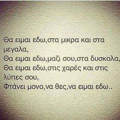 Na einai alithina omos Greek Quotes, Wise Words, Poetry, Wisdom, Personalized Items, Sayings, Dreams, Humor, Drink