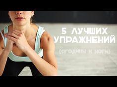 5 лучших упражнений для ног и ягодиц [Workout | Будь в форме] - YouTube