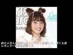 日本一かわいい女子高生・永井理子、テラスハウス入居!恋は「チャンスあれば」