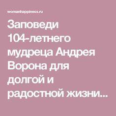 Заповеди 104-летнего мудреца Андрея Ворона для долгой и радостной жизниСчастливая женщина