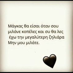 Love Quotes For Her, Cute Quotes, Naughty Quotes, Cute Messages, Love Text, Greek Quotes, English Quotes, Mood Quotes, Picture Quotes