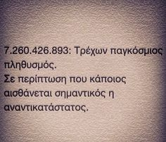 Just to know... Movie Lines, Sharing Quotes, Greek Quotes, So True, Tattoo Quotes, Life Quotes, Mindfulness, Inspirational Quotes, Messages