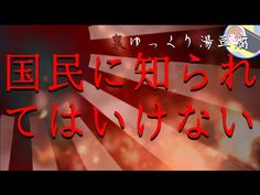 戦後70周年記念【本当に恐ろしい日本人洗脳計画】国民に絶対に知られてはいけない!未だ秘密裏に行われている恐怖の洗脳プログラム。