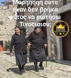 Greek Memes, Greek Quotes, Funny Dialogues, Computer Armoire, Funny Stories, Beach Photography, My Eyes, Qoutes, Lol