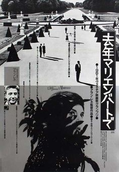 The (frankly stunning) Japanese poster for Last Year at Marienbad