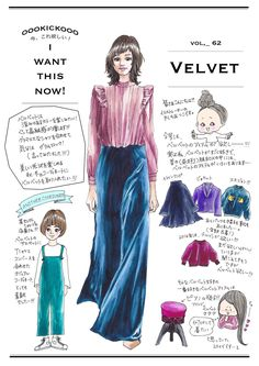 イラストレーター oookickooo(キック)こと きくちあつこが今、気になるファッションアイテムを切り取る連載コーナーです。今週のテーマは「velvet」。