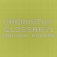 Chemistry Glossary: English/Korean