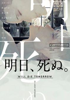 「B's-LOVEYアンソロジー 明日、死ぬ。」 表紙イラスト/yoco 表紙デザイン/川谷康久 KADOKAWA/エンターブレイン