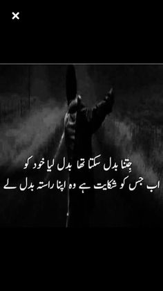 Best Quotes In Urdu, Qoutes About Love, We Movie, Deep Words, Urdu Poetry, It Hurts, Thankful, Posts, Culture