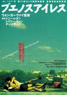 春光乍泄 Happy Together (1997)
