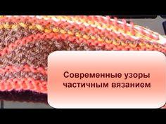 Современные узоры частичным вязанием. Уроки вязания для начинающих. - YouTube